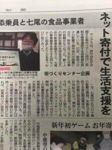 クラウドファンディングが中日新聞(朝刊)記事でとりあげられました。